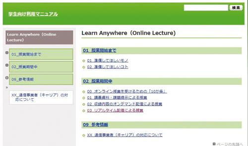 開始 早稲田 授業